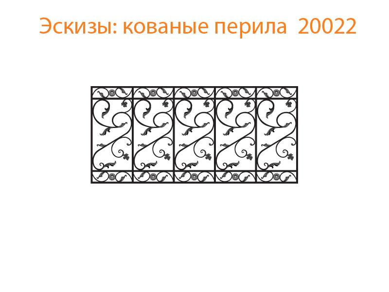 Кованые перила эскизы N 20022