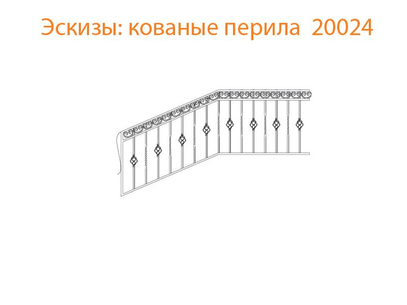 Кованые перила эскизы N 20024