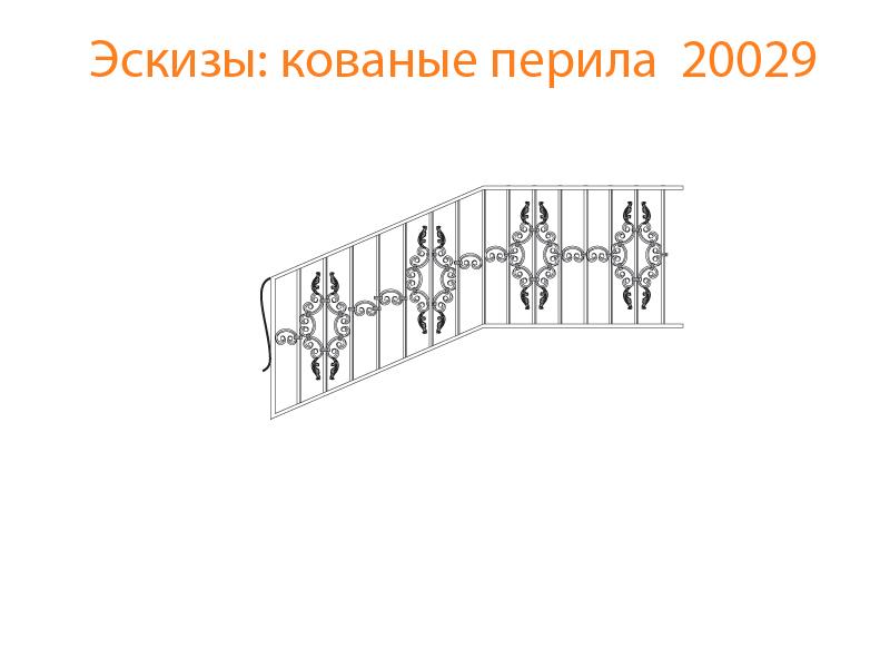 Кованые перила эскизы N 20029