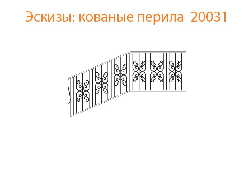 Кованые перила эскизы N 20031