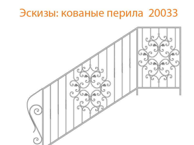 Кованые перила эскизы N 20033