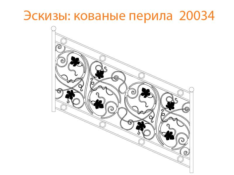 Кованые перила эскизы N 20034