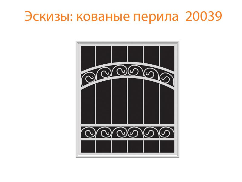 Кованые перила эскизы N 20039