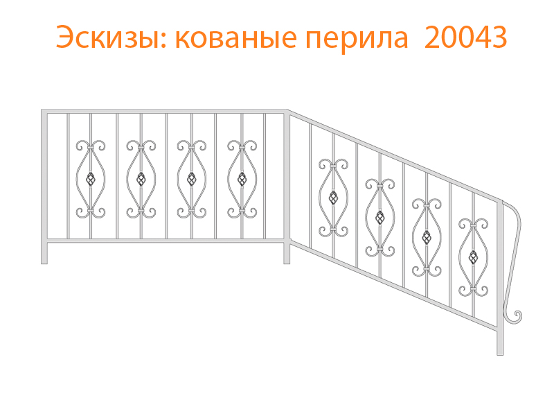 Кованые перила эскизы N 20043
