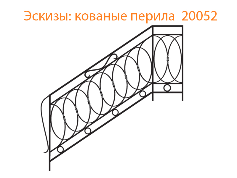 Кованые перила эскизы N 20052