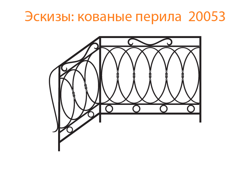 Кованые перила эскизы N 20053