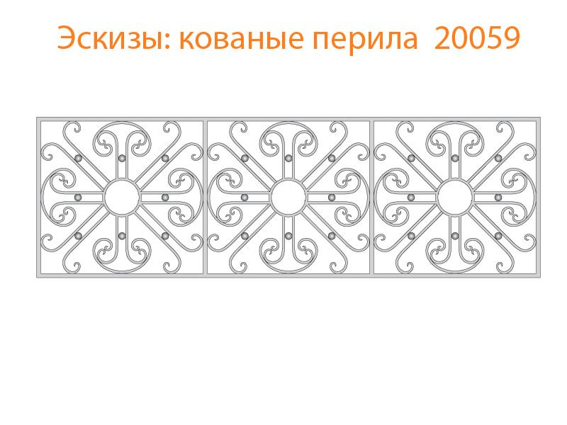 Кованые перила эскизы N 20059