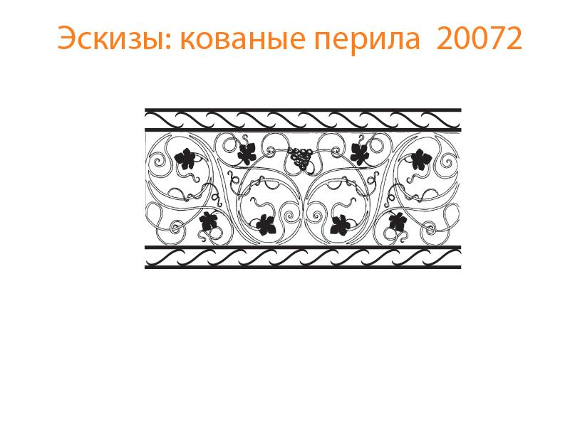 Кованые перила эскизы N 20072