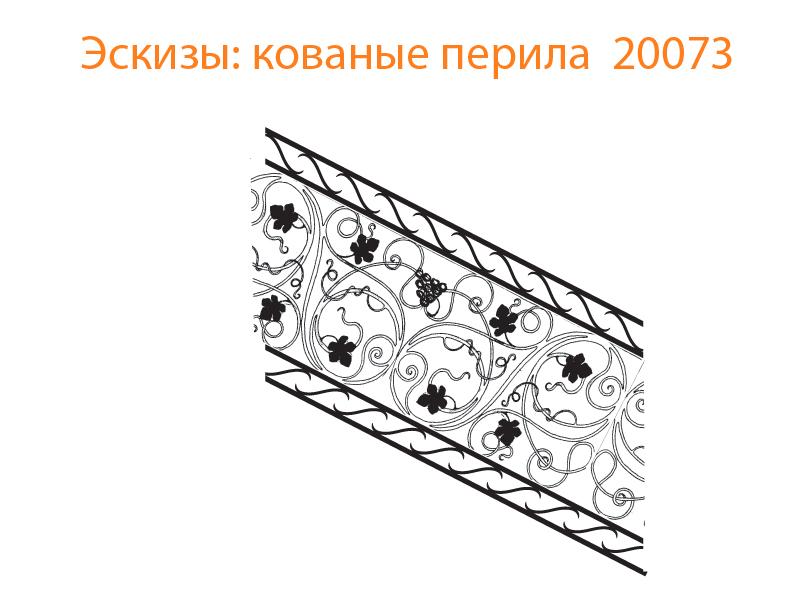 Кованые перила эскизы N 20073