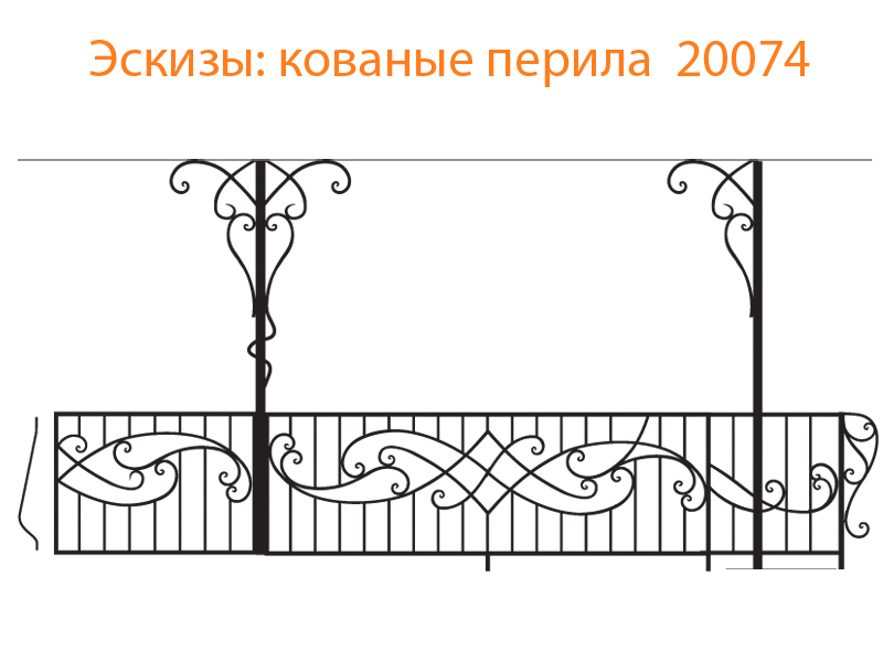 Кованые перила эскизы N 20074