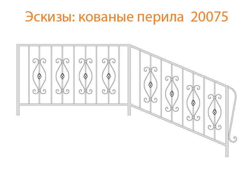 Кованые перила эскизы N 20075