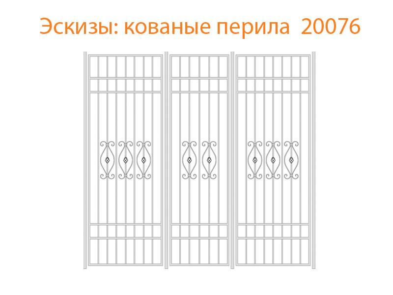 Кованые перила эскизы N 20076