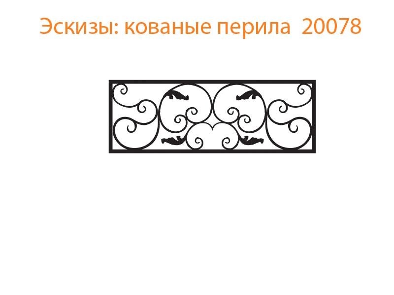 Кованые перила эскизы N 20078