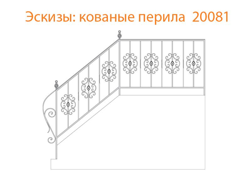 Кованые перила эскизы N 20081