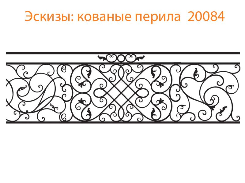 Кованые перила эскизы N 20084