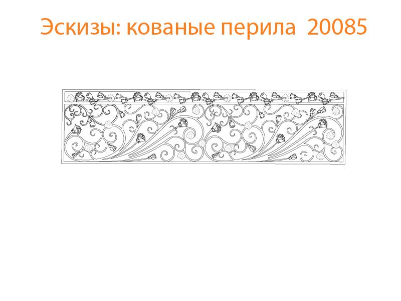 Кованые перила эскизы N 20085