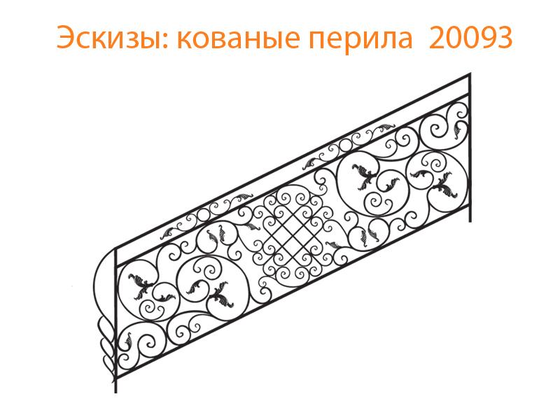 Кованые перила эскизы N 20093