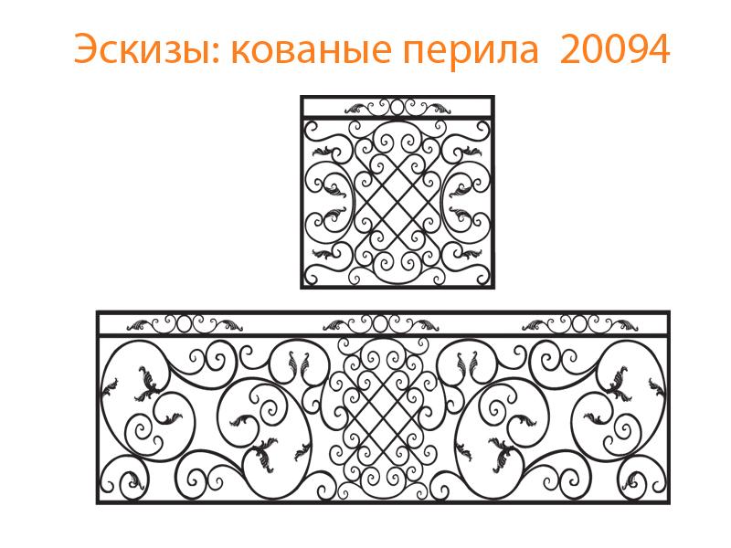 Кованые перила эскизы N 20094