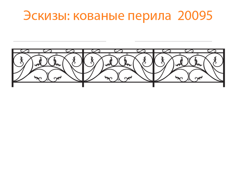 Кованые перила эскизы N 20095