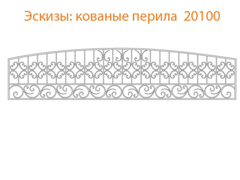 Кованые перила эскизы N 20100