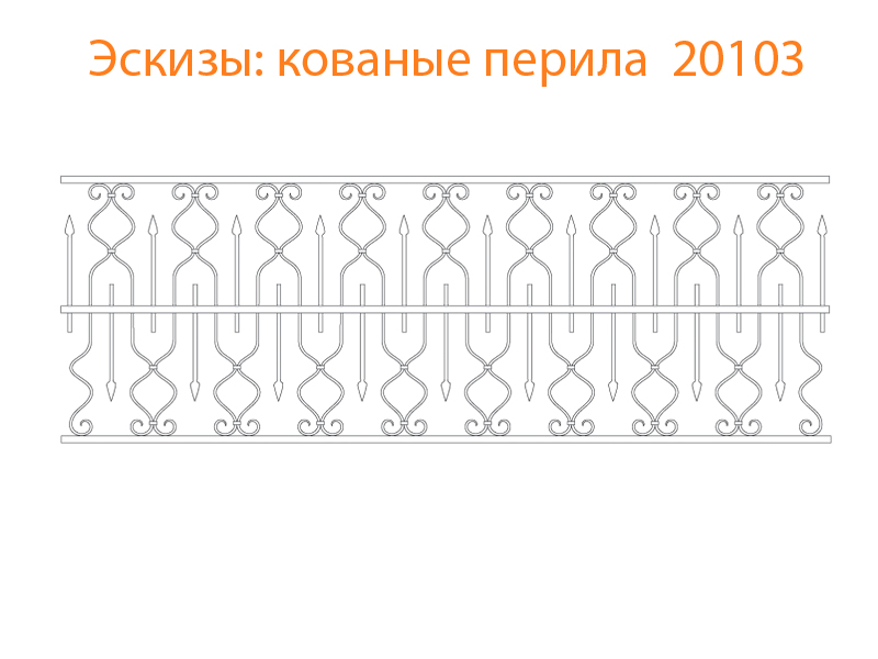 Кованые перила эскизы N 20103