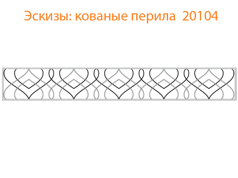 Кованые перила эскизы N 20104