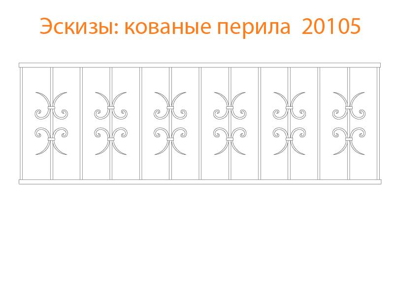 Кованые перила эскизы N 20105