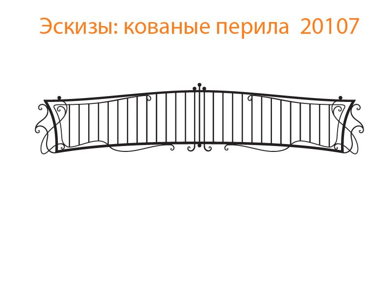 Кованые перила эскизы N 20107
