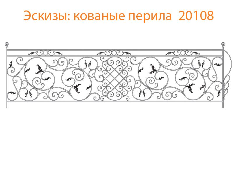 Кованые перила эскизы N 20108