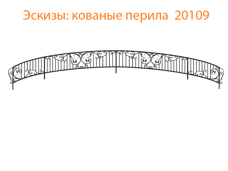 Кованые перила эскизы N 20109