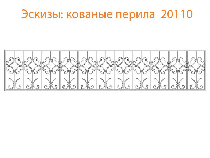 Кованые перила эскизы N 20110