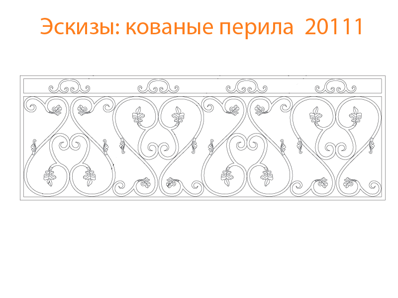 Кованые перила эскизы N 20111