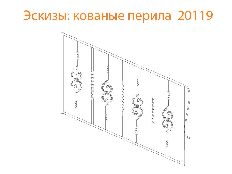 Кованые перила эскизы N 20119