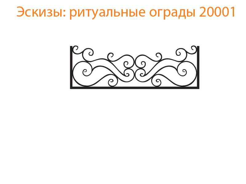 Ритуальные ограды эскизы N 20001