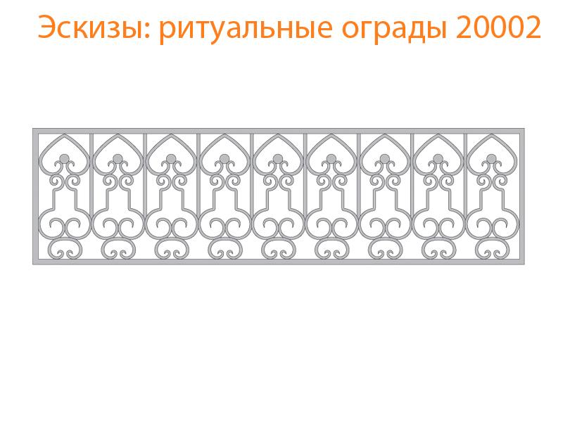 Ритуальные ограды эскизы N 20002