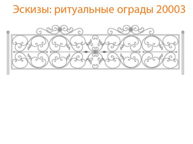 Ритуальные ограды эскизы N 20003