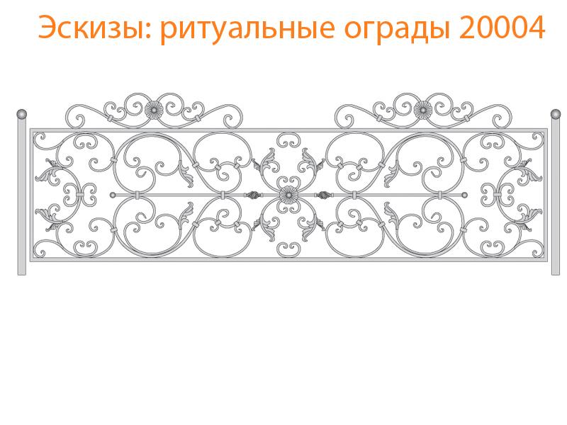 Ритуальные ограды эскизы N 20004
