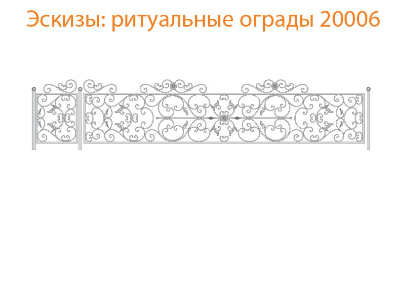 Ритуальные ограды эскизы N 20006
