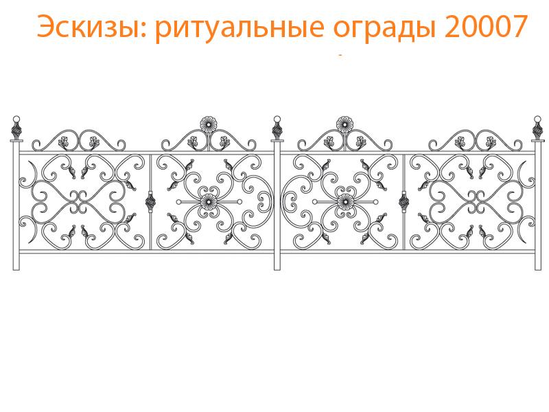Ритуальные ограды эскизы N 20007