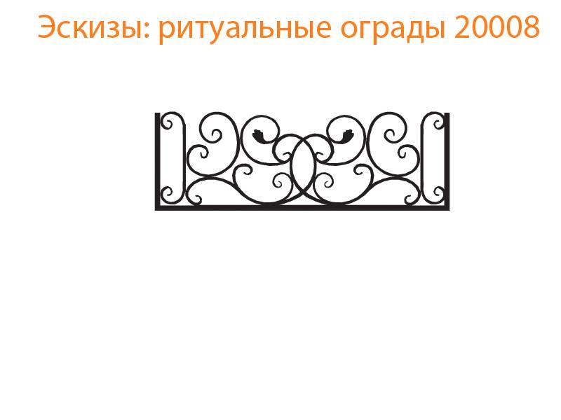 Ритуальные ограды эскизы N 20008