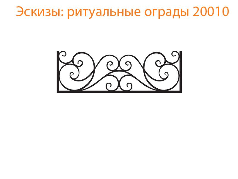 Ритуальные ограды эскизы N 20010