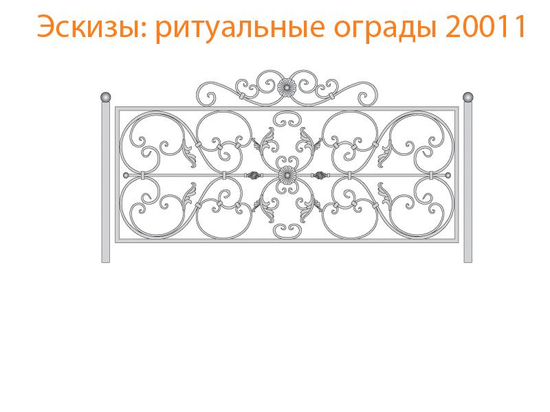 Ритуальные ограды эскизы N 20011
