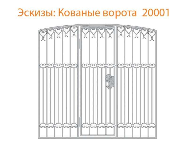 Кованые ворота эскизы N 20001