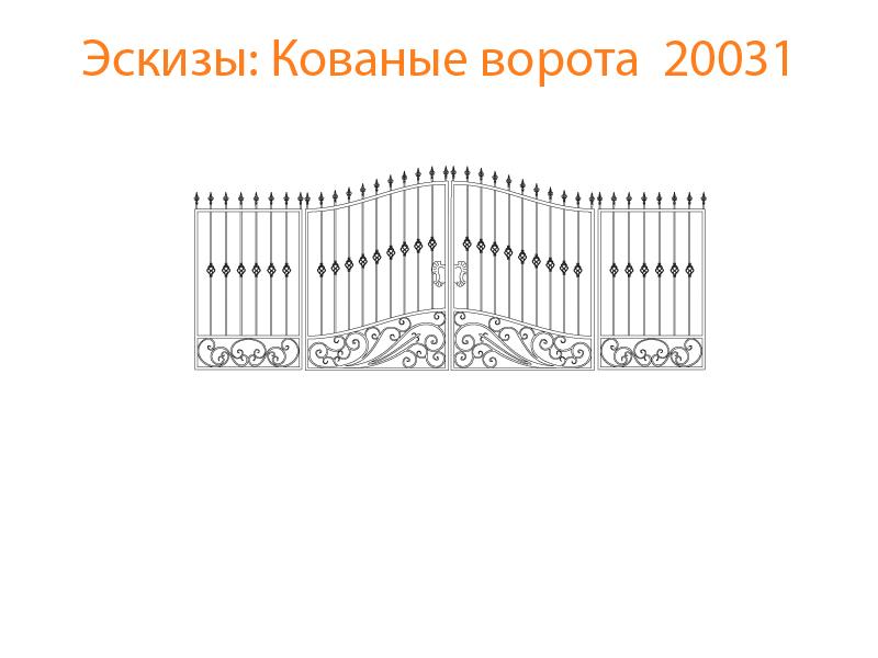 Кованые ворота эскизы N 20031