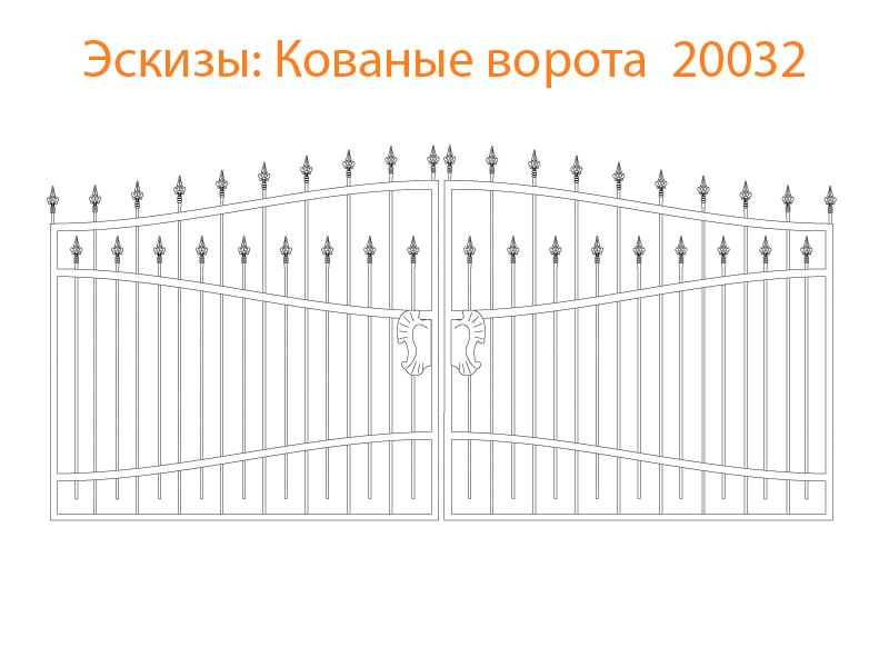 Кованые ворота эскизы N 20032