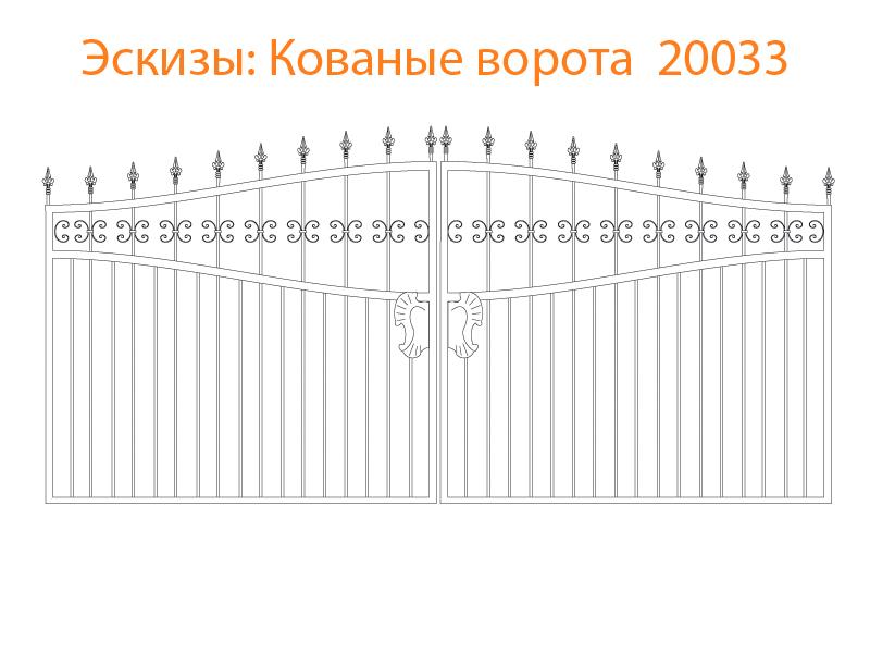 Кованые ворота эскизы N 20033