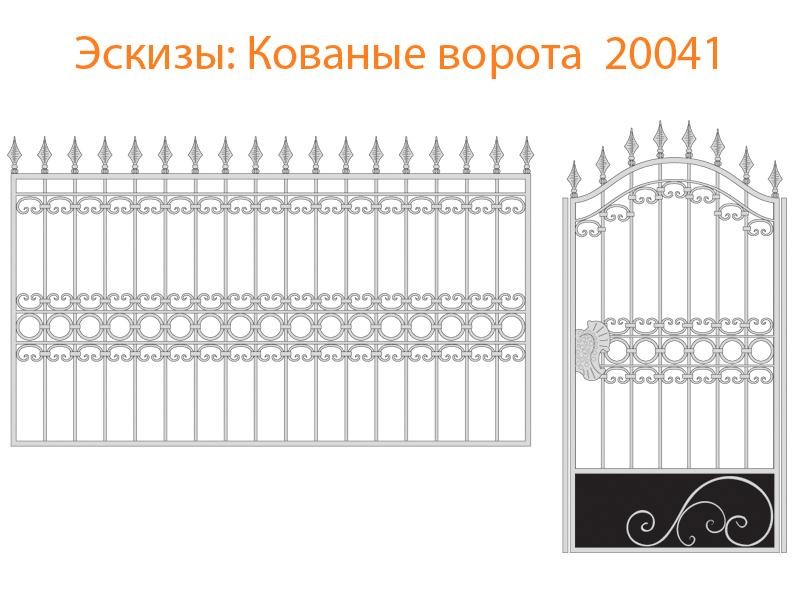 Кованые ворота эскизы N 20041