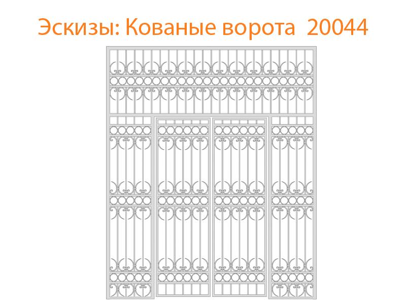 Кованые ворота эскизы N 20044