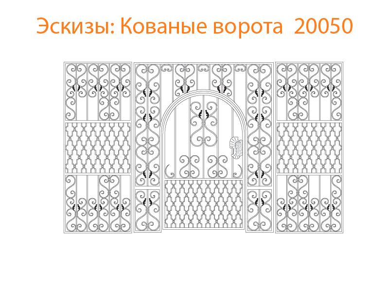 Кованые ворота эскизы N 20050