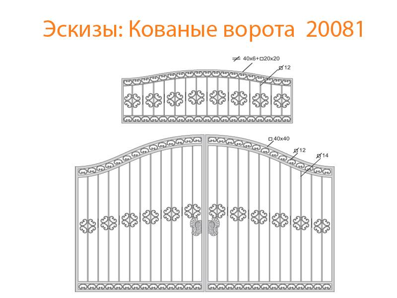 Кованые ворота эскизы N 20081